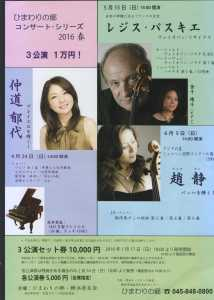 Concert Régis Pasquier Yoko Kaneko Yokohama 2016